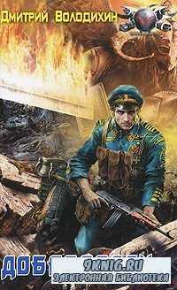 Дмитрий Володихин. Доброволец