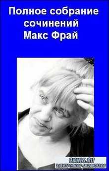 Полное собрание сочинений Макс Фрай