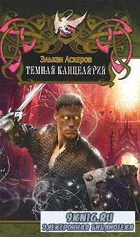 Эльхан Аскеров. Темная Канцелярия