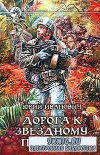 Юрий Иванович. Дорога к Звездному престолу