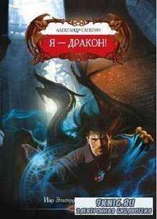 Сапегин Александр. Я - Дракон!