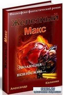 Железный Макс / Александр Калинин