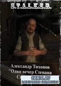 Александр Тихонов - S.T.A.L.K.E.R. Один вечер Степана Сидоровича