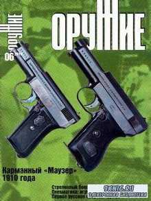 Оружие №6 (июнь 2010)