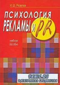 Ильдар Резепов. Психология рекламы и PR