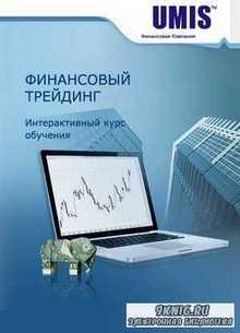 UMIS. Финансовый трейдинг. Интерактивный курс обучения