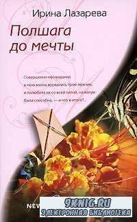 Ирина Лазарева. Полшага до мечты