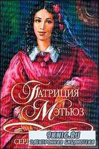 Патриция Мэтьюз - Сердце язычницы