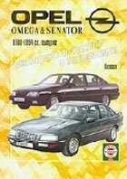 Opel Omega/Senator. Руководство по ремонту и эксплуатации.