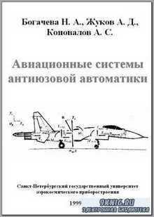 Авиационные системы антиюзовой автоматики