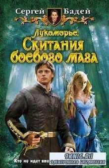 Сергей Бадей. Лукоморье. Скитания боевого мага