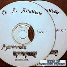 В.А. Ананьев - Практикум по саморегуляции. Аутогенная тренировка (аудиокниг ...