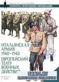Итальянская армия 1940-1943. Европейский театр военных действий