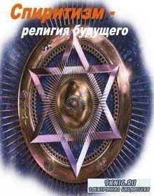 Спиритизм - религия будущего