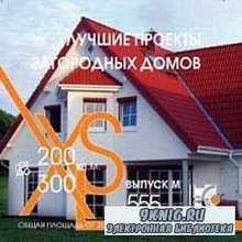 Лучшие проекты загородных домов. 555 проектов