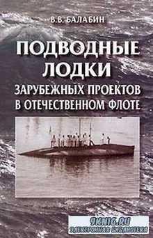 Подводные лодки зарубежных проектов в отечественном флоте