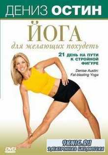 Дениз Остин - Йога для желающих похудеть (2007/DVDRip)