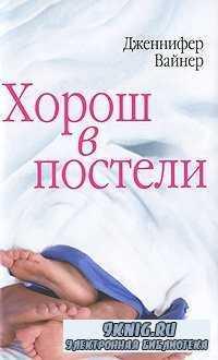 Дженнифер Вайнер. Хорош в постели (Аудиокнига)