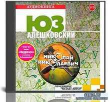 Алешковский Юз - Николай Николаевич (аудиокнига)