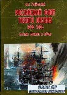 Российский флот Тихого океана 1898-1905. История создания и гибели.