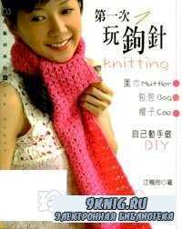 Home craft No.3 Knitting muffler, bag, cap