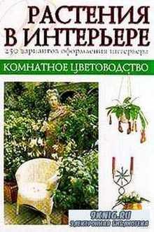 Комнатное цветоводство:растения в интерьере.250 вариантов оформления инерье ...