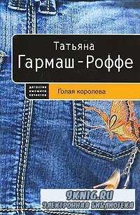 Татьяна Гармаш-Роффе. Голая королева