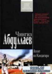 Чингиз Абдуллаев. Агент из Кандагара
