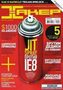 Хакер №5 (май 2010)