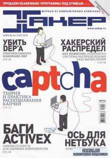 Хакер №4 (апрель 2010)