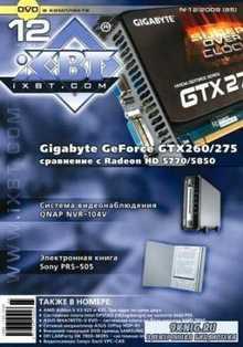 Содержание:  Платформа  * AMD Athlon II X3 425 и 435  * Системная плата Int ...