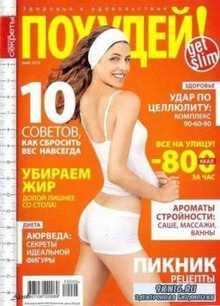 Похудей №5 май 2010