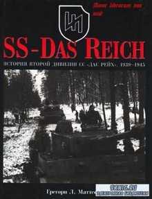 SS-Das Reich. История второй дивизии СС «Дас Райх» 1939-1945