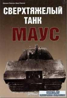Сверхтяжелый танк Маус