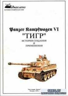 Panzer Kampfwagen VI