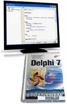 Хомоненко А.Д. - Delphi 7 [2008, PDF, RUS]