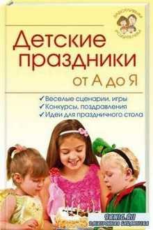 Детские праздники от А до Я