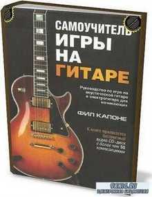 Самоучитель игры на гитаре (+ аудио CD)