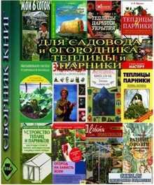 Для садовода и огородника:Теплицы и парники.Сборник книг