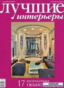 Лучшие интерьеры №5 (май 2010)