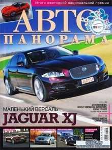 АВТОпанорама №5 (май 2010) PDF