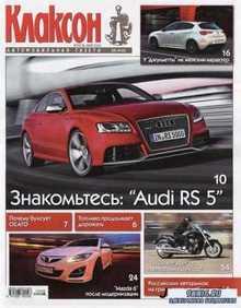 Клаксон №8 (апрель-май 2010) PDF