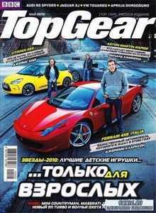 Top Gear №5 (май 2010) PDF