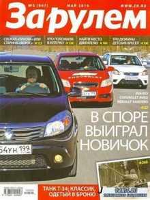 За рулем №5 (май 2010 / Россия) PDF