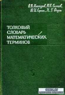 О. В. Мантуров - Толковый словарь математических терминов