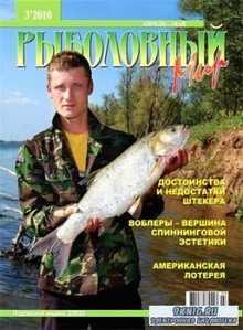 Рыболовный мир №3 (апрель-май 2010)
