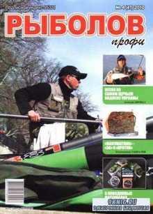 Рыболов профи № 4 2010