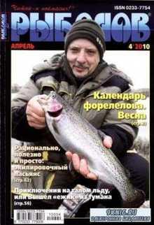 Рыболов № 4 2010