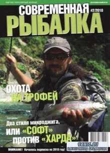 Современная рыбалка № 2 2010