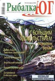 Рыбалка ЮГ № 4 2010